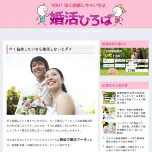 無料婚活サイトあり!早く結婚したい30代40代50代を応援【婚活ひろば】