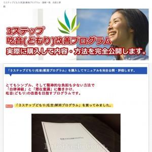 3ステップどもり(吃音)解消プログラム【マニュアル公開】