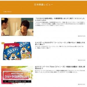 日本映画レビューのサイト