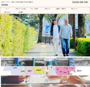 高齢者の見守り訪問サービスOHANA(オハナ)