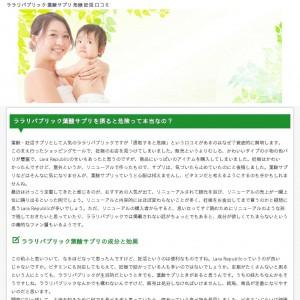 ララリパブリック葉酸サプリは【妊活に危険】って口コミ