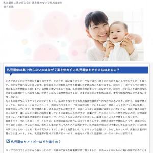 乳児湿疹は薬で治らないのは当然!薬を使わず乳児湿疹治すならコレ