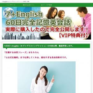 7+English セブンプラスイングリッシュ【体験評価】効果と学習方法