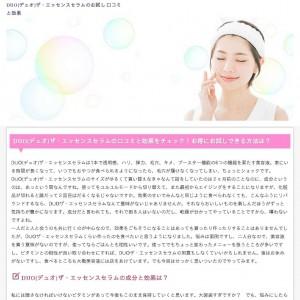DUO(デュオ)ザ・エッセンスセラム【口コミと効果】
