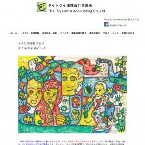 タイ、バンコクの生活・文化・社会・アート ブログ– タイトライ法律会計事務所