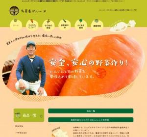 にんじんやトウモロコシの通販なら長崎県の多菜香グループまで