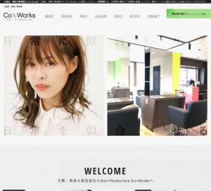 三島市・長泉の美容院は【Co-Works】