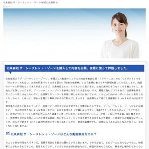 北条麻妃 ザ・シークレット・ゾーン【内容公開レビュー】