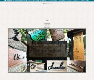 木製看板屋WOOD CONDIOTIONのホームページ
