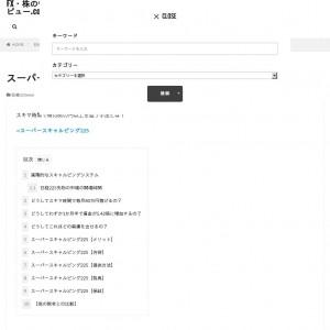 スーパースキャルピング225 評判