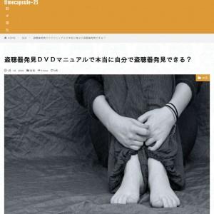盗聴器発見DVDマニュアル 評判