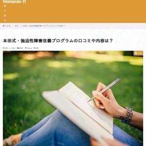 本田式・強迫性障害改善プログラム 内容