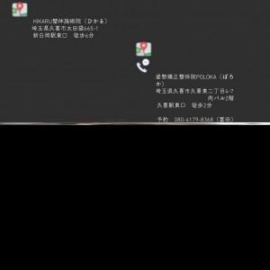 姿勢矯正なら久喜市の整体院【HIKARU整体施術院】