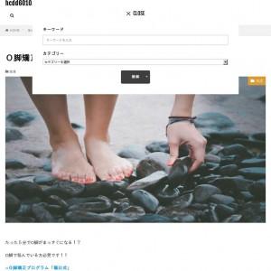 O脚矯正プログラム「福辻式」評価
