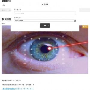 視力回復&脳活性プログラム「アイアップ!」実践結果
