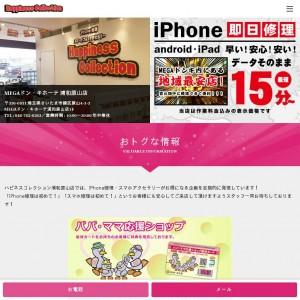 浦和のiPhone修理のホームページ
