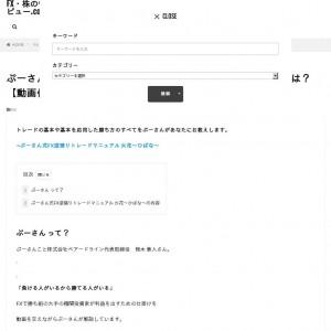 ぷーさん式FX逆張りトレードマニュアル 火花~ひばな~の内容は?
