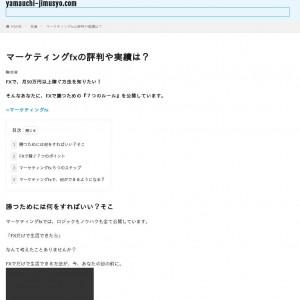 マーケティングfx 評判