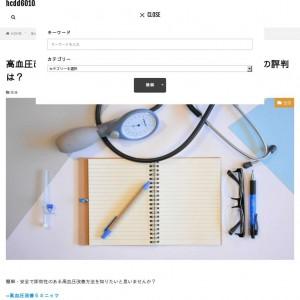 高血圧改善5ミニッツ 自宅でできる「青坂式」高血圧改善方法 実践