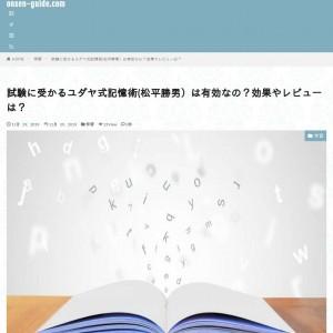 試験に受かるユダヤ式記憶術(松平勝男)は有効?