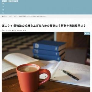 道山ケイ 勉強法の評判は?