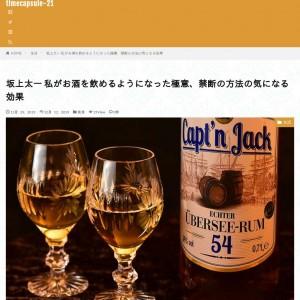 坂上太一 私がお酒を飲めるようになった極意、禁断の方法 評価