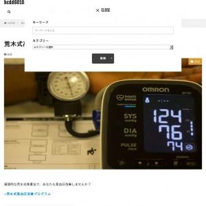 荒木式高血圧改善プログラム(荒木裕)内容