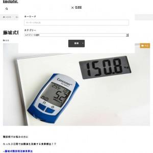 藤城式糖尿病改善食事法の評判は?
