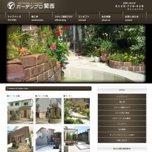 奈良の外構工事のホームページ