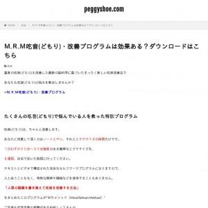 M.R.M吃音(どもり)・改善プログラム ダウンロード