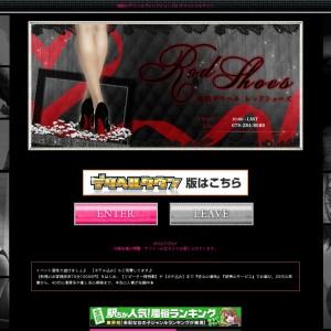 姫路のデリヘルのホームページ