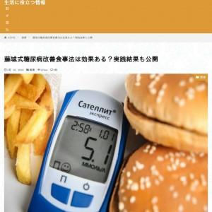 藤城式糖尿病改善食事法 口コミや評判は?