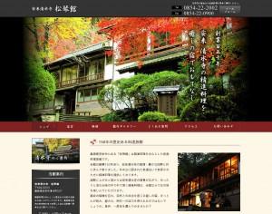 島根県安来市で和食・旅館をお探しなら安来清水寺近く【松琴館】