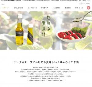 【公式通販】|野内農園|えごま油のお取り寄せ