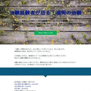 福岡県で経験した治験バイト