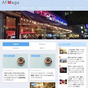 アフマガ 新しい出会いの情報が満載。マッチングアプリからイベントまで最新の出会い情報を掲載中