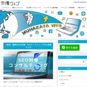 【福岡】格安SEO対策・Webマーケティング|SEOの宗像ウェブ