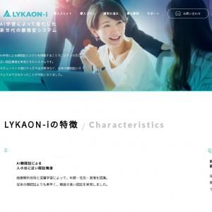 AI学習機能搭載 新世代の顔認証システム【LYKAON-i】