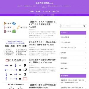 謎解き練習問題.com