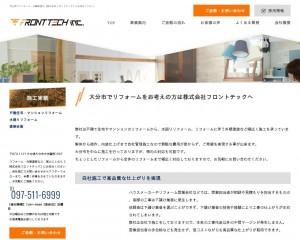 大分市のリフォーム・外壁塗装会社|株式会社フロントテック