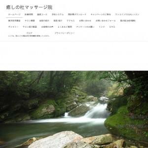 横浜・鶴見のリラクゼーションサロンなら、国家資格保有の『癒しの杜マッサージ院』にお任せ下さい!