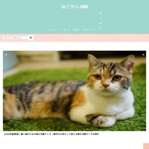 ねこせい.com