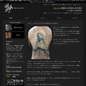 仙台 タトゥースタジオ   仙台駅から徒歩3分【刺青や】