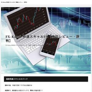 FX-Katsu 秒速スキャルFXの検証レビュー