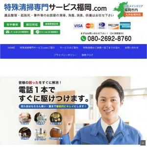 コロナ対策除菌清掃サービス福岡対応
