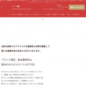 福井 ブランド・貴金属買取は【おたからやパリオCiTY店】