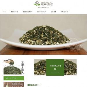 桑茶の販売は通販サイト【桑の葉茶専門店 坂田商店】