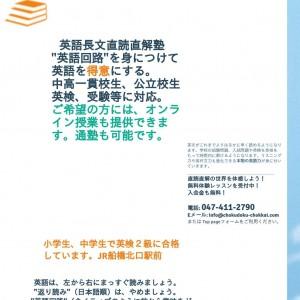 船橋の英語塾なら「英語長文直読直解塾」