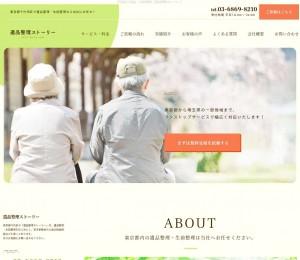 千代田区で遺品・生前整理は【遺品整理ストーリー】