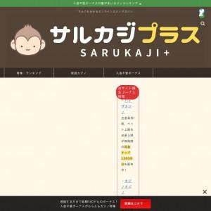 サルでもわかるオンラインカジノマガジン:サルカジプラス